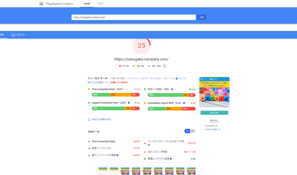PageSpeed Insightsモバイルスコア25点