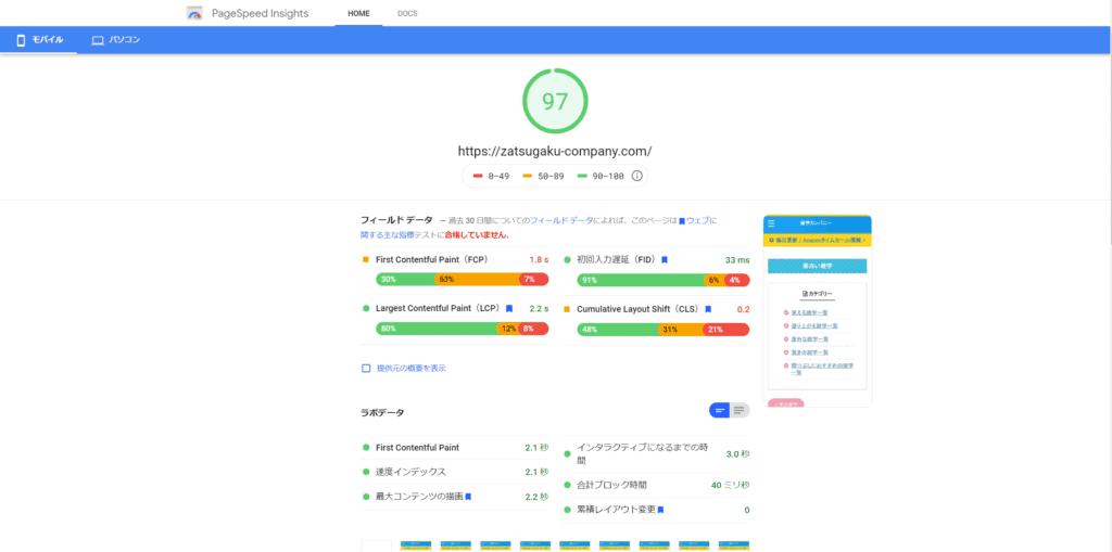PageSpeed Insightsモバイルスコア97点