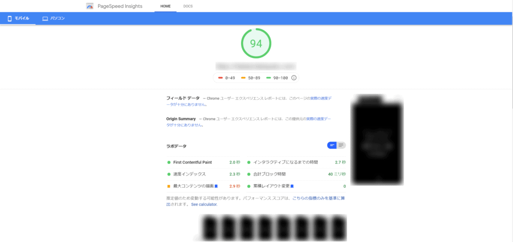 PageSpeed Insightsモバイルスコア94点
