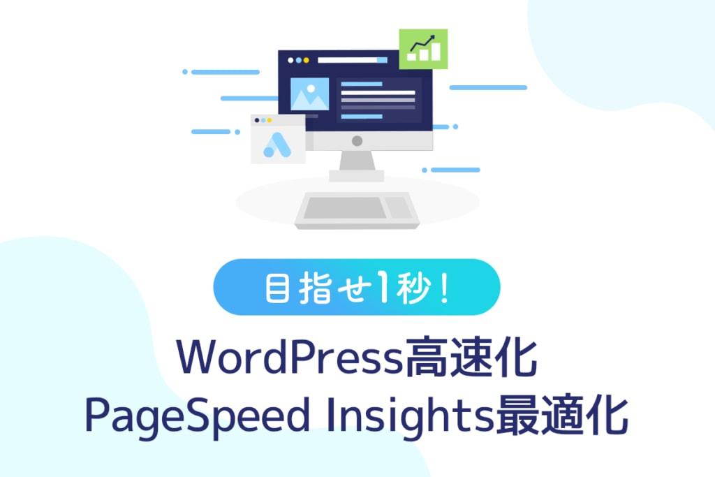 目指せ1秒!WordPress高速化 PageSpeed Insights最適化
