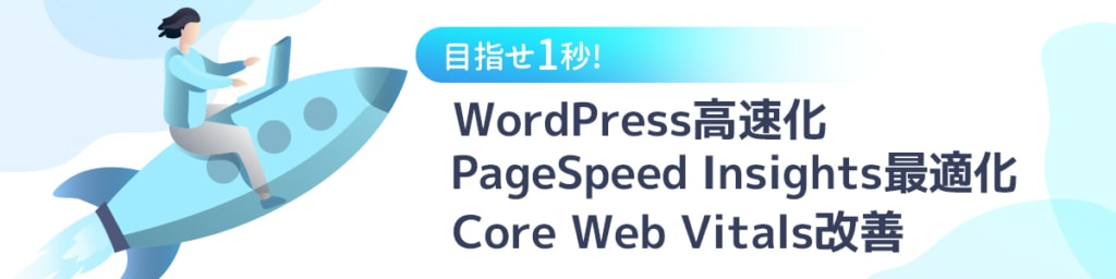 WordPress高速化